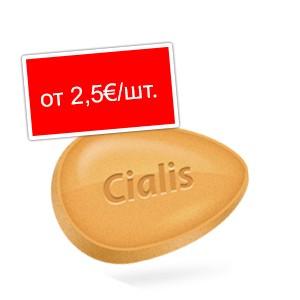 сиалис 5 30 таблеток